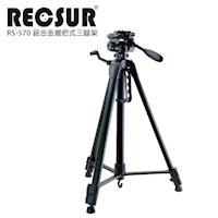 RECSUR 銳攝 RS-570 鋁合金握把式三腳架
