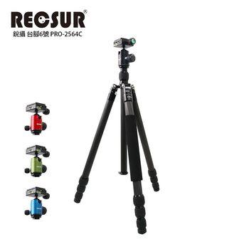 RECSUR 銳攝 台腳6號 PRO-2564C 四節反折碳纖維腳架