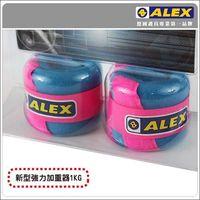 【ALEX】天鵝絨多功能加重器-1KG-重量訓練健身 有氧 粉