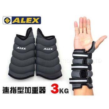 【ALEX】連指型加重器3KG-健身運動 肌肉訓練 脕力強化 有氧運動 灰