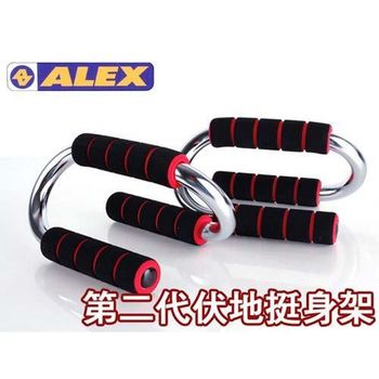 【ALEX】德國品牌第二代伏地挺身架-訓練胸部前臂復部半身肌力-健身健美 依賣場