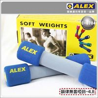 【ALEX】韻律無套啞鈴-4LB-健身 有氧運動 藍