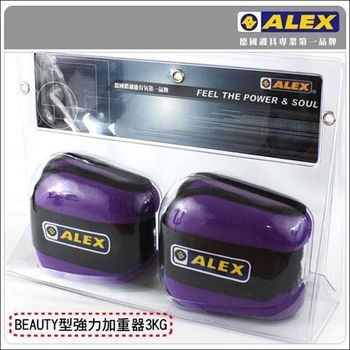【ALEX】BEAUTY加重器3KG-健身 有氧 重量訓練 紫