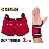 【ALEX】連指型加重器1KG-健身 重量訓練  有氧韻律 紅