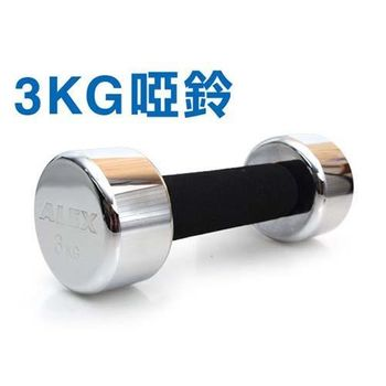 【ALEX】3KG 電鍍啞鈴-健身 重訓 依賣場