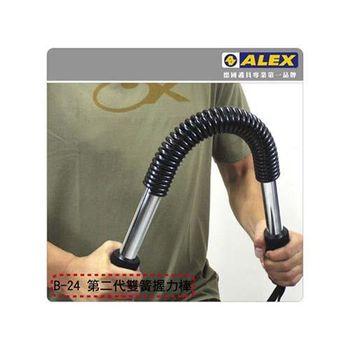 【ALEX】第二代雙簧握力棒--健身 塑身 有氧運動-德國品牌 依賣場