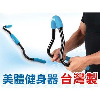 【ALEX】美體健身器-有氧 重量訓練 台灣製 藍