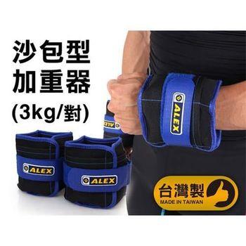 【ALEX】3KG 沙包型加重器-台灣製 慢跑 健身 重量訓練 肌力訓練 可拆式 黑藍
