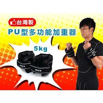 【ALEX】5KG PU型多功能加重器-台灣製 健身 重訓 肌力訓練 手腳加重 黑
