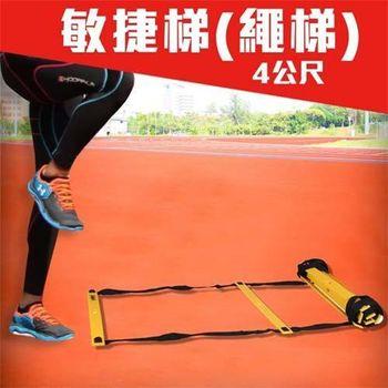 【MDBuddy】4公尺繩梯-敏捷梯 田徑 跑步 足球 自主訓練 隨機