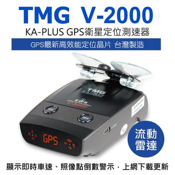 TMG V2000 KA PLUS GPS+VCO 衛星雷達測速器 (送美久美汽車清潔用品+擦拭布)