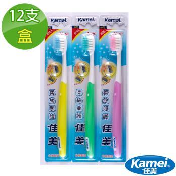 【佳美】柔絲照護牙刷(12支/盒)