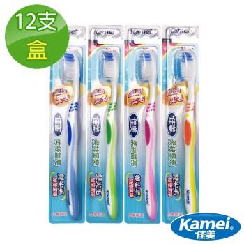 【佳美】柔絲晶亮牙刷(12支/盒)