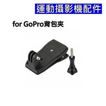 運動攝影機配件 for GoPro 背包夾~可360度旋轉