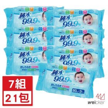Weicker 濕紙巾日本製純水99.9%(80抽21包)