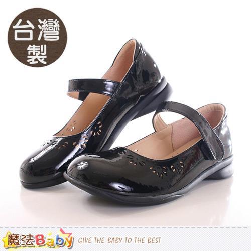 魔法Baby 女學生皮鞋 台灣製中小學生手工鞋~sk0027