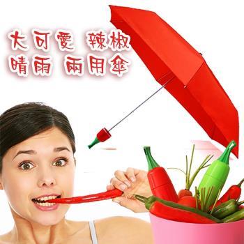 晴雨兩用傘 紅椒傘/晴雨傘/三摺傘/鉛筆傘/折疊傘/遮陽傘