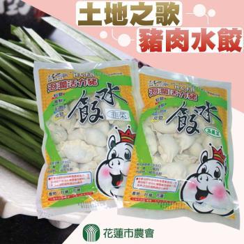 花蓮市農會 土地之歌-豬肉水餃3包組