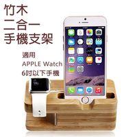 Apple watch 二合一竹木手機支架 二合一充電底座