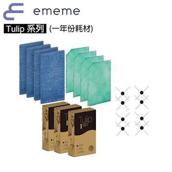 EMEME第二代智慧型掃地機器人Tulip101、99 專用耗材一年份