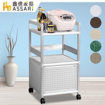 ASSARI-輕量鋁合金1.3尺1門置物櫃(寬40*深41*高84cm)