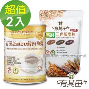 有其田 有機多穀植物奶-芝麻(1罐)+麥片(1包)營養早餐組-C
