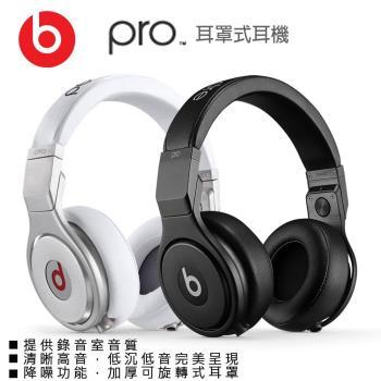 Beats Pro 耳罩式耳機(公司貨)