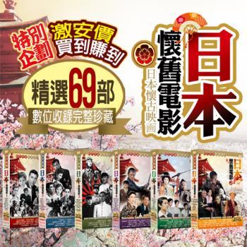 【豪客唱片】日本懷舊電影系列(任選6套)