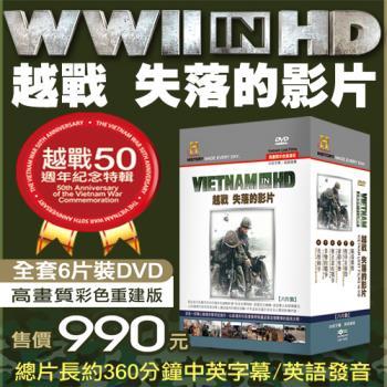 【豪客唱片】越戰
