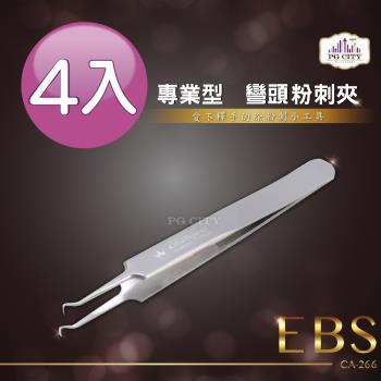 EBS专业型 410不锈钢两用弯头粉刺夹 CA-266 (超值四入组) ( PG CITY )