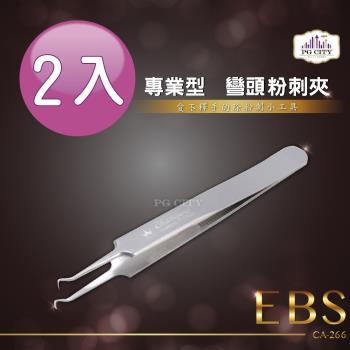 EBS专业型 410不锈钢两用弯头粉刺夹 CA-266 (超值二入组) ( PG CITY )