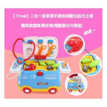 【17mall】二合一家家酒手提收納醫生組/巴士車/醫具救護車/學步車(電動聲光可乘座)