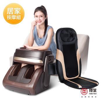 輝葉 熱膝足翻轉美腿機+4D溫熱手感按摩墊