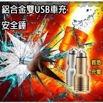 金德恩 雙USB車充頭 鋁合金安全錘/ 玻璃擊破器(四色可選選)