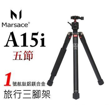 Marsace 瑪瑟士 A15i 鋁合金 反折 旅遊 腳架(公司貨)