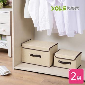 【YOLE悠樂居】棉麻掀蓋防塵2件收納箱-米(2組)#1325057 衣物收納 玩具收納 摺疊收納 整理箱 置物箱