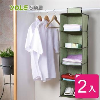 【YOLE悠樂居】棉麻五格衣櫃收納掛袋-綠(2入)#1325051衣櫥收納 吊掛袋 懸掛式 衣物 內衣褲 毛巾 包包