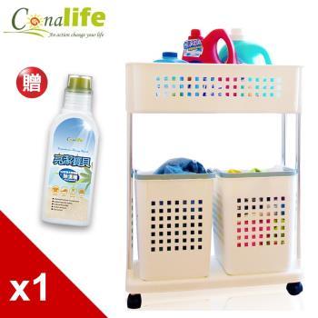 Conalife 雙層分類洗衣收納籃 +贈亮潔寶貝天然海鹽除漬精