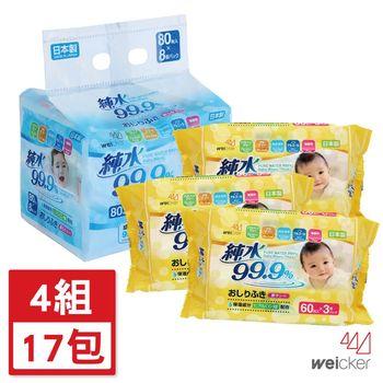 Weicker日本製 純水99.9%濕紙巾(一般型x8+厚型x9)