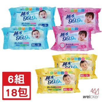 Weicker 濕紙巾日本製純水99.9%(一般型x6+手口專用x6+厚型x6)