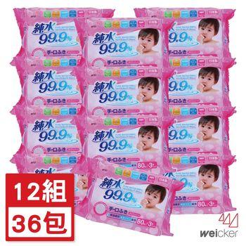 Weicker 濕紙巾日本製純水99.9%手口專用(80抽36包)