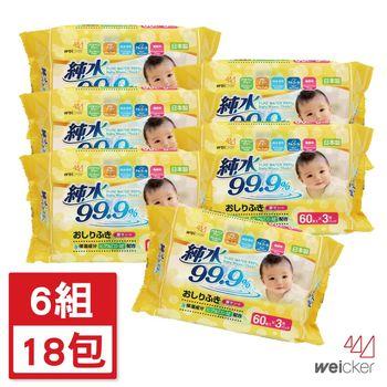 Weicker 厚型濕紙巾日本製純水99.9%(60抽18包)