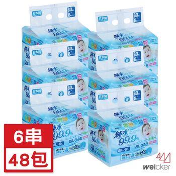 Weicker日本製 純水99.9%濕紙巾(80抽x48包)