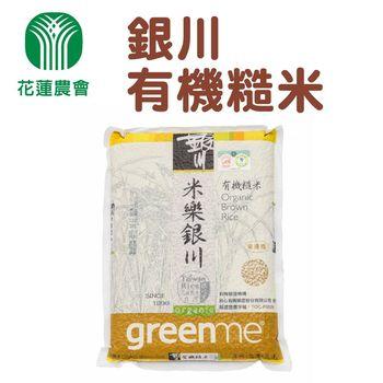 【花蓮市農會】銀川有機糙米(2kg)x2入組