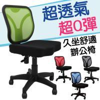【Z.O.E】 超透氣Q彈電腦椅-4色可選