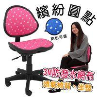 【Z.O.E】 3M繽紛圓點防潑水網布辦公椅-2色可選