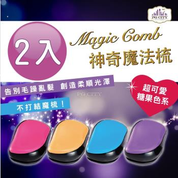 Magic comb 头发不纠结 魔发梳子 (四色任选) 超值二入组 ( PG CITY )