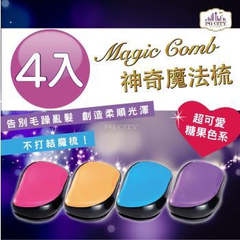 Magic comb 头发不纠结 魔发梳子 (四色任选) 超值四入组 ( PG CITY )