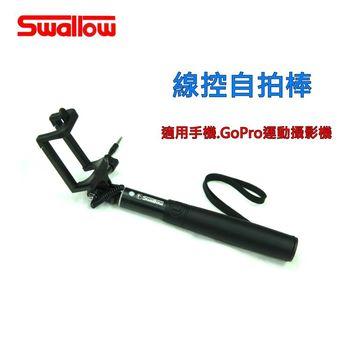 Swallow S01專業型線控自拍棒 ~無需充電~適用手機寬度55-85mm 相機 GORPO運動攝影機 可轉裝腳架底座 自拍神器