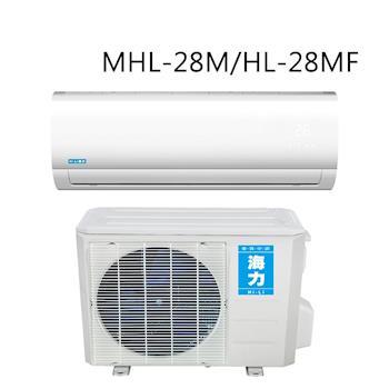 海力4-6坪定頻分離式冷氣MHL-28M/HL-28MF